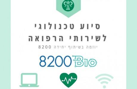 סיוע טכנולוגי לשירותי הרפואה