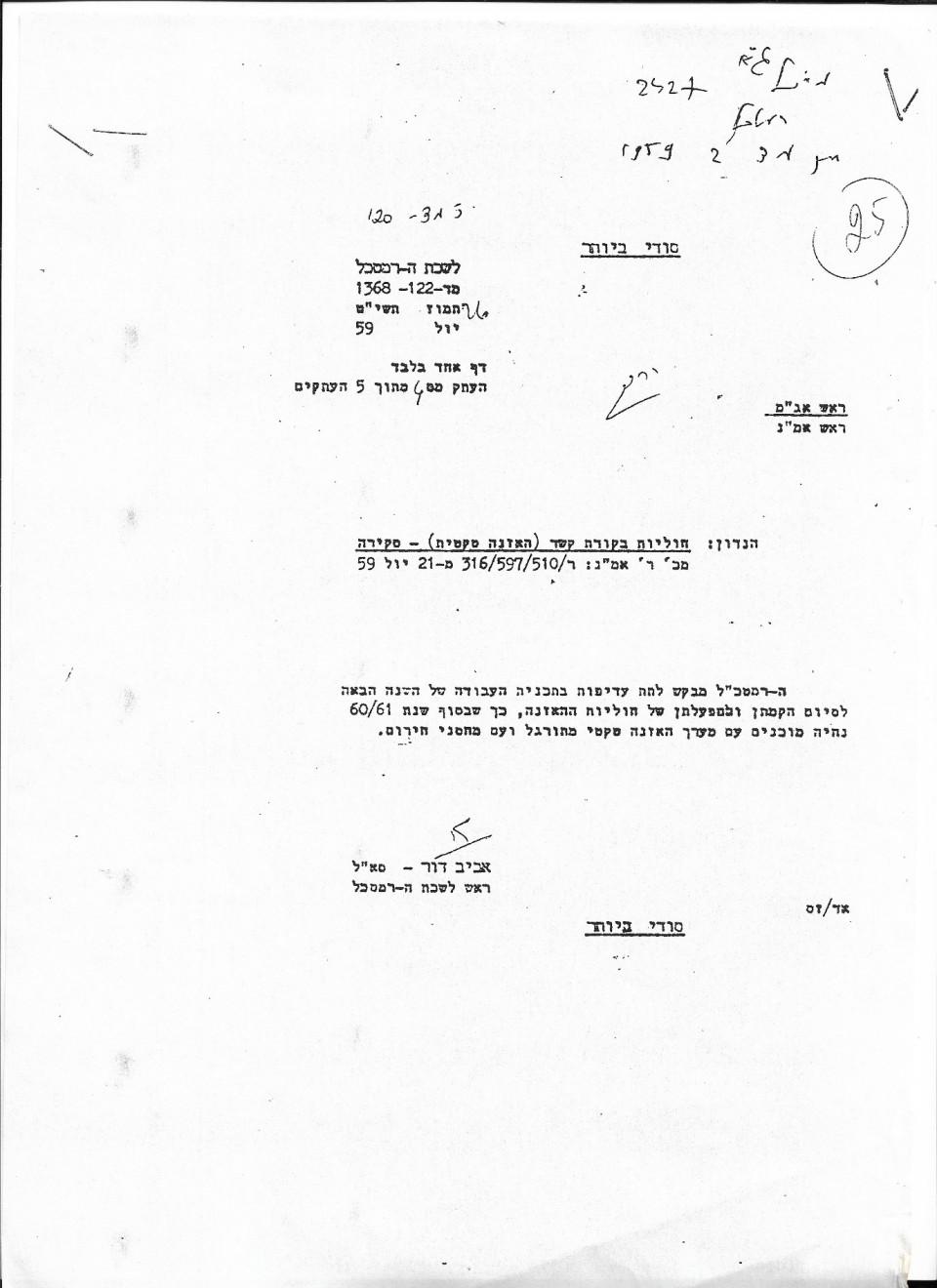 מכתב על הנחית הרמטכ
