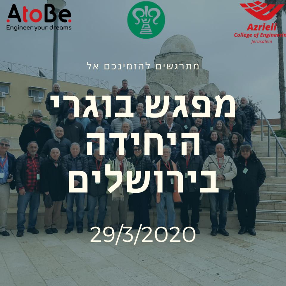 מפגש בוגרי היחידה בירושלים